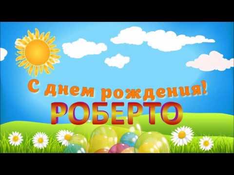 С ДНЁМ РОЖДЕНИЯ РОБЕРТ