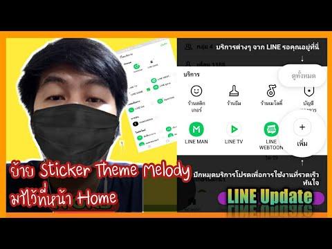 LINE Update ย้าย Stickers , Theme , Melody มาไว้หน้า Home
