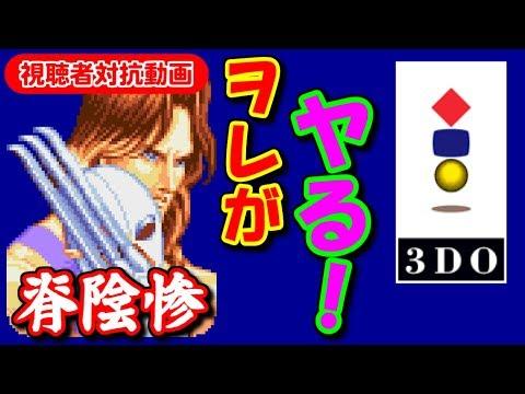 [平木直照] バルログ vs 豪鬼 - SUPER STREET FIGHTER II X [3DO]