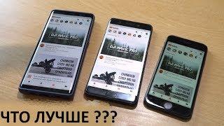 Samsung Galaxy Note 8 vs Note 7 vs Apple iPhone 7 за что мне все это??? Айфон СОСЕТ? #GalaxyNote8