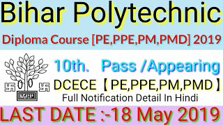 Bihar Polytechnic Online Form 2019 | Bihar Polytechnic Form Online Apply Full Notification 2019