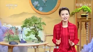 [百家说故事] 杨雨讲述:诗词故事 梦想是用来实现的 | 课本中国