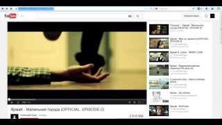 Видеоурок : Как скачать видео с YouTube