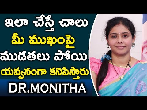 ANTI -AGING, LIFT TIGHTEN FIRM SKIN, TRANSFORM YOUR SKIN, LOOK YEARS YOUNGER || Dr Monitha