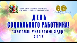 видео День социального работника в 2017 году