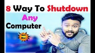 Best 8 Way To Shutdown Any Computer | जाने 8 तरीके से Computer बंद करना | By Digital Bihar |