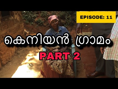 KERALA to EAST AFRICA // EP 11 // African village life PART 2