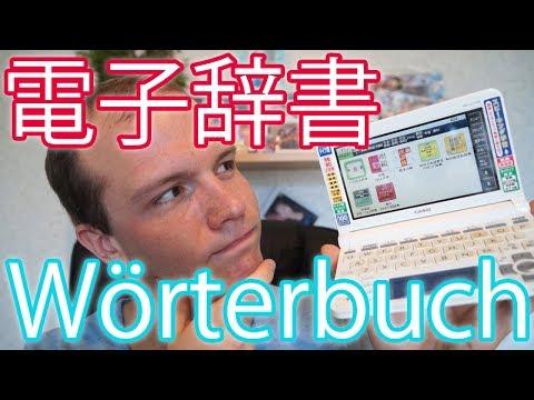 電子辞書 - Elektronisches Wörterbuch Für Japanisch/Deutsch/Englisch