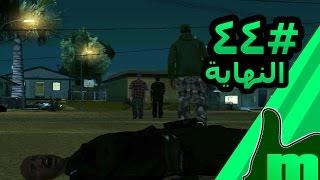 تختيم لعبة GTA San Andreas مترجمة #44 النهاية