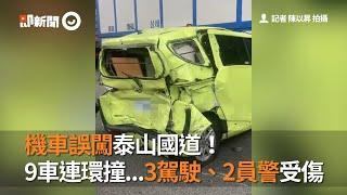 機車誤闖泰山國道!9車連環撞 3駕駛 2員警受傷|車禍|交通意外|看新聞|2020