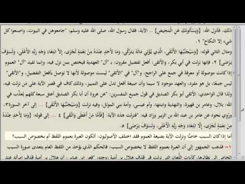 علوم القرآن قاعدة العبرة بعموم اللفظ لا بخصوص السبب Youtube