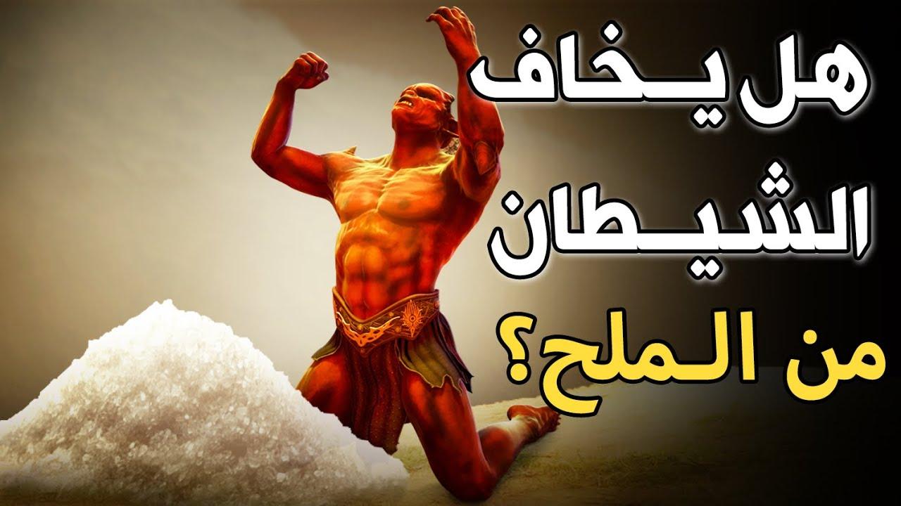 هل يخاف الشيطان من الملح ؟ ولماذا يبكى ويصرخ ويهرب من المكان فوراً ؟ فيديو سيغير حياتك !