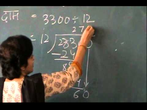 UP Board - Class 4 - Maths - Chapter 6 - Part 2