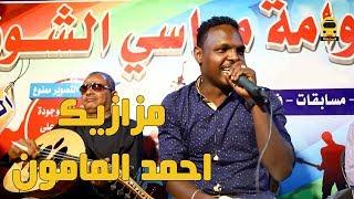 الهضبه  احمد المامون ـ أغنية همسة شوق