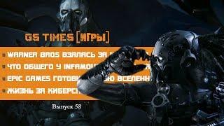 GS Times [ИГРЫ] #58. Новая вселенная от Epic Games (игровые новости)