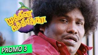 Muthina Kathirikka | 20 Sec Teaser #3 | Sundar.C, Poonam Bajwa | Siddharth Vipin | Venkat Raghavan