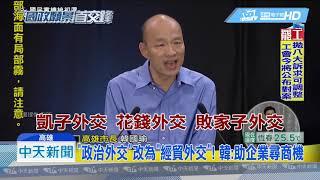 20190626中天新聞 遵守憲政、經貿外交! 韓國瑜帶領台灣走向國際