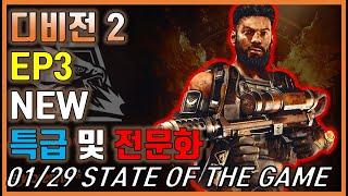 """디비전 2 SOTG EP3 새로운 특급무기 """"카멜레온""""…"""