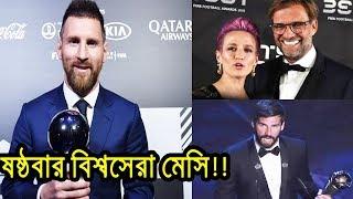 দারুন সু-খবর: রেকর্ড ষষ্ঠবারের মতো ফিফার বর্ষসেরা-মেসি!! | Leo Messi | FIFA best award 2019 |