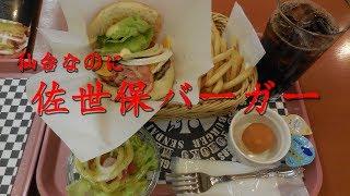 仙台なのに【佐世保バーガー】Sasebo Burger in Sendai city.【飯動画】 thumbnail