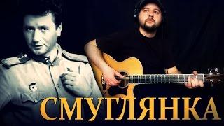 Смуглянка - Фингерстайл с Гитарином / Мелодия на гитаре