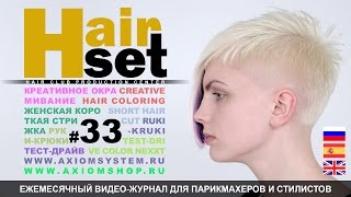 HAIR SET # 33 (растяжка цвета, цветовая баня, Nexxt, Стрижка женская, Руки-Крюки - ES, RU, GB)(, 2015-01-08T17:21:11.000Z)