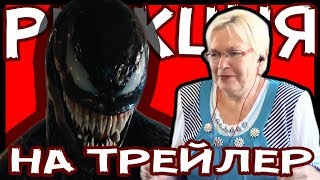РЕАКЦИЯ НА ТРЕЙЛЕР ФИЛЬМА