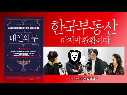 한국 부동산, 마지막 활황인 이유 [내일의 부] Guest 조던 김장섭 님