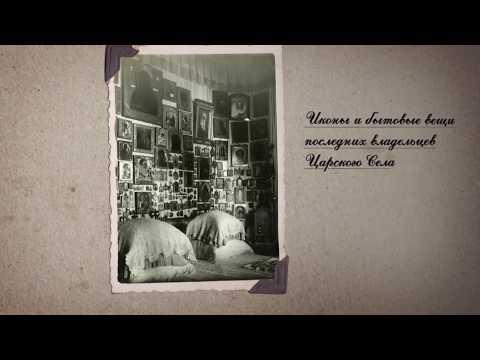 «Царское Село». Музей. 100 лет»