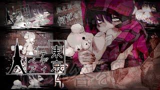【negi】東京テディベア || Tokyo Teddy Bear【ふゆねる】