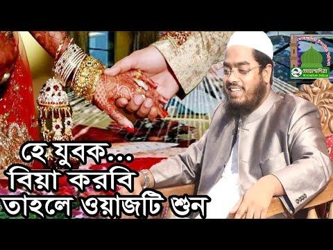 হে যুবক বিয়া করবি তাইলে ওয়াজটি শুন bangla waz hafizur rahman siddiki 2018 New