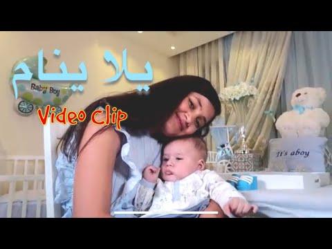 يلا ينام (فيديو كليب حصري) مايا و لين الصعيدي Yalla Ynam (Video Clip) Maya & Leen AlSaidie thumbnail