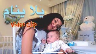 يلا ينام (فيديو كليب حصري) مايا و لين الصعيدي Yalla Ynam (Video Clip) Maya & Leen AlSaidie