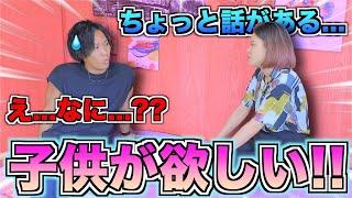 【モニタリング】彼女がいきなり子どもが欲しいって言ったら彼氏はどうする?