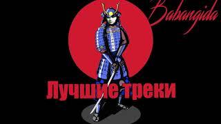 видео Бабангида