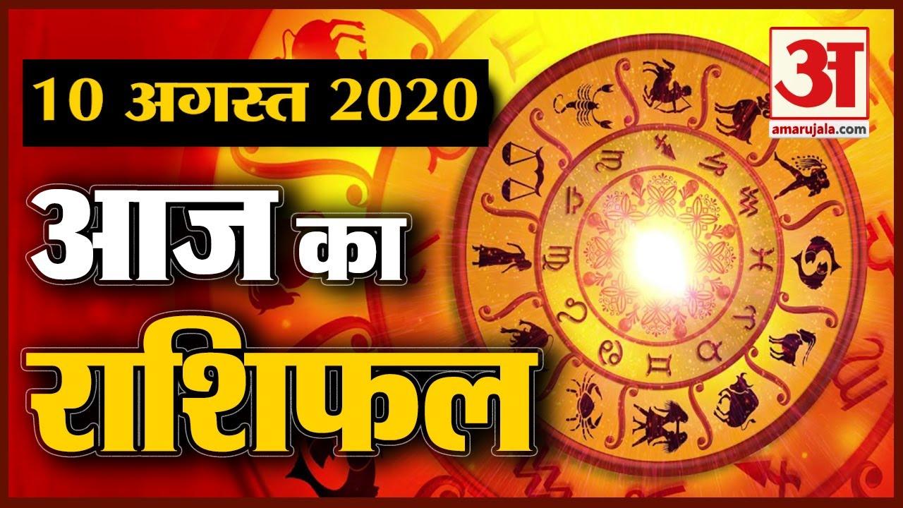 Aaj Ka Rashifal | 10 August 2020 | मेष राशि से मीन | Rashifal in Hindi | Today Horoscope in Hindi