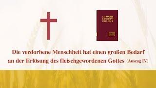 Eine Lesung der Worte des Allmächtigen Gottes | Die verdorbene Menschheit hat einen großen Bedarf an der Erlösung des fleischgewordenen Gottes (Auszug IV)