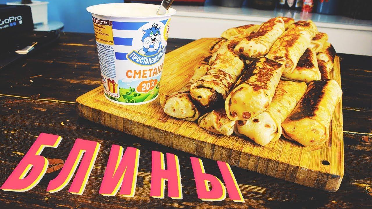 Самые Вкусные Блины с Сыром и Ветчиной | #Borsch