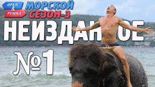 Орёл и Решка. Морской сезон-3. НЕИЗДАННОЕ №1 (rus, eng subs)