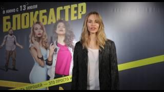 Светлана Устинова приглашает вас в Премьер Зал
