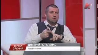 Дмитрий ПОТАПЕНКО и Василий МЕЛЬНИЧЕНКО в одной студии - компиляция эфира
