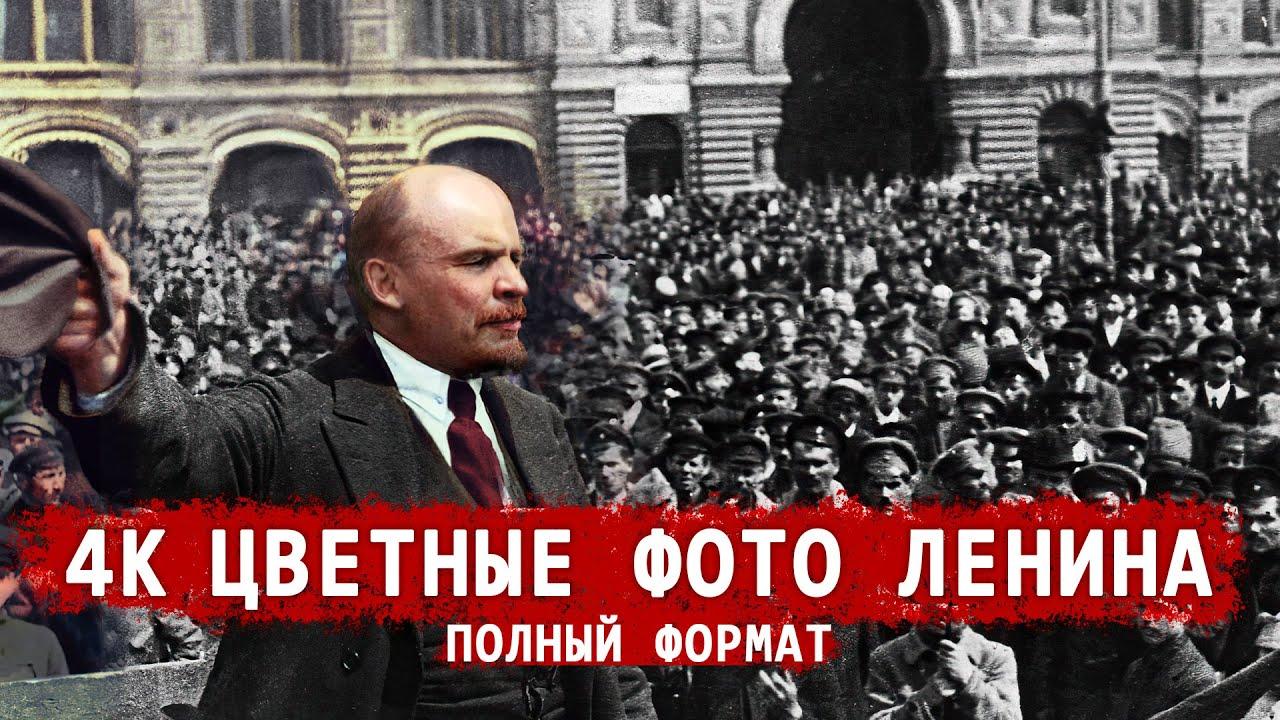 Цветные фотографии Владимира Ленина, марксиста ...