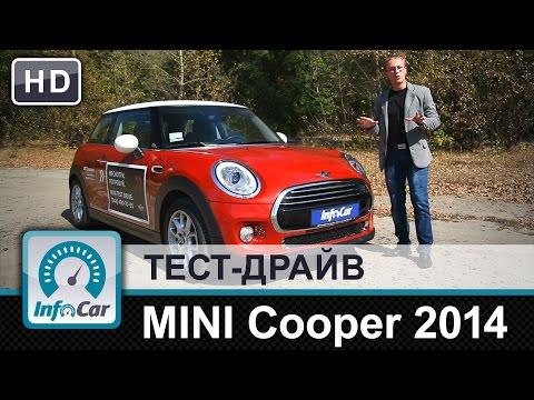 MINI Cooper 2014 - тест-драйв от InfoCar.ua (Мини Купер)