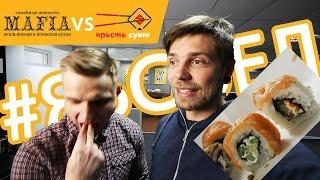 Сравниваем доставки еды MAFIA vs PROSTOSUSHI - ЯБСъЕЛ thumbnail