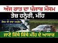 Punjab Weather Today Night /  Punjab Weather Today / Punjab Weather / Weather Punjab / Rain