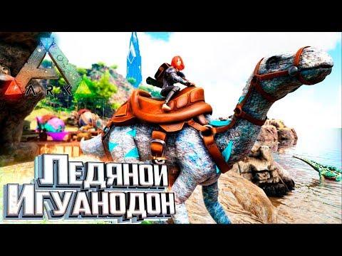 ЛЕДЯНОЙ ИГУАНОДОН - Pugnacia ARK Survival Evolved #4
