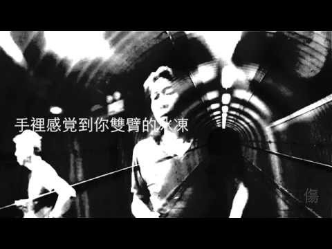 夏韶聲Danny Summer - 聽不到的說話 (歌詞版)Official [官方]