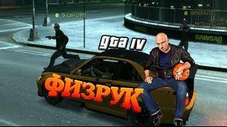 Физрук наносит ответный удар (GTA IV)