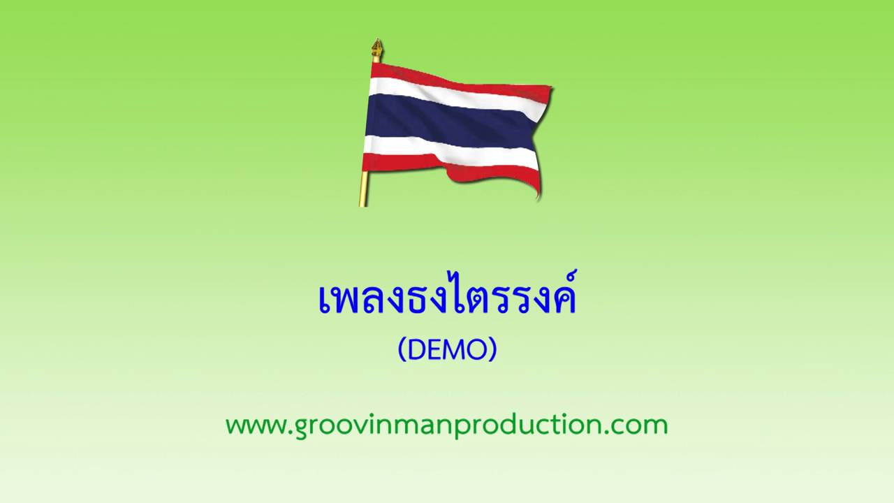 เพลงธงไตรรงค์ โดย Groovinman Production & Studio - YouTube