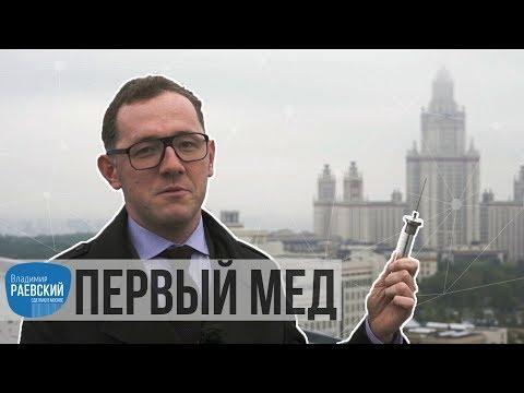 Сделано в Москве: Сеченовский университет | Первый мед